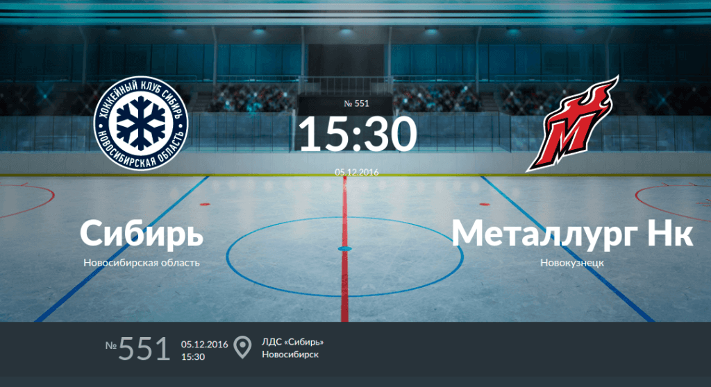 Сибирь - Металлург Нк 5 декабря 2016 года