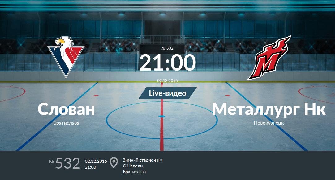 Слован - Металлург Новокузнецк 2 декабря 2016 года