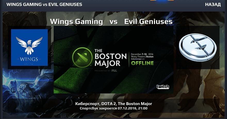 Wings Gaming - Evil Geniuses 7 декабря 2016 года