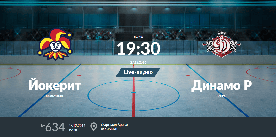 Йокерит - Динамо Рига анонс игры 27 декабря 2016 года