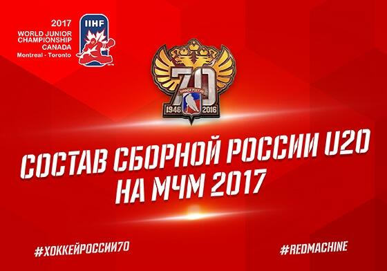 Состав сборной России чемпионат мира по хоккею среди молодежи 2017