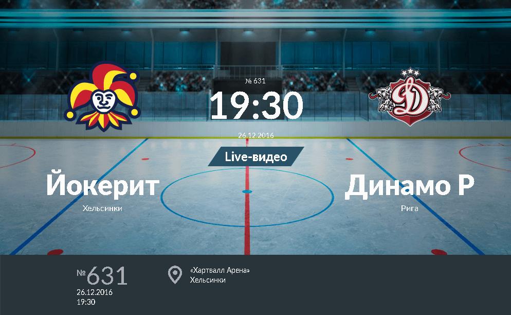 Йокерит - Динамо Рига 26 декабря 2016 года анонс матча КХЛ