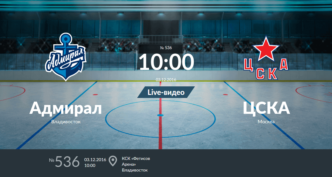Адмирал - ЦСКА 3 декабря 2016 года