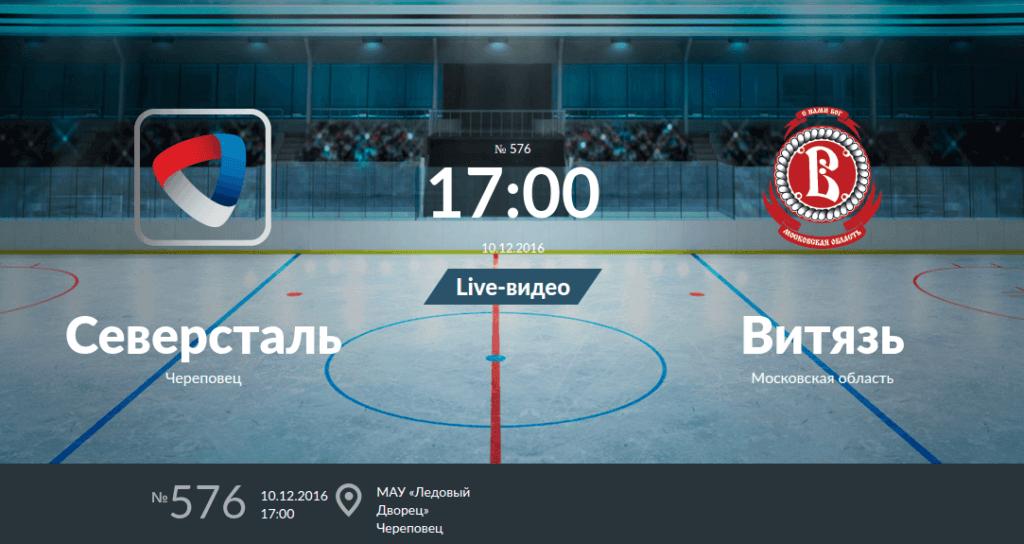 Северсталь - Витязь 10 декабря 2016 года анонс матча КХЛ