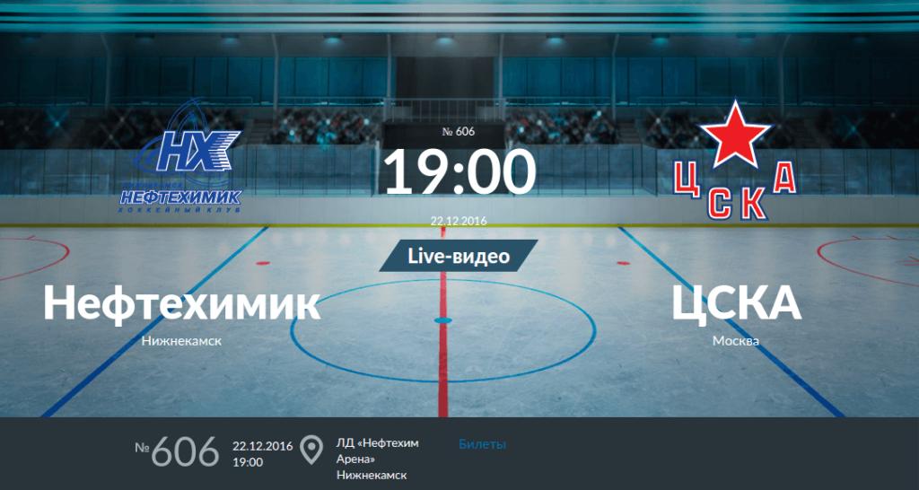 Нефтехимик - ЦСКА анонс матча 22 декабря 2016 года