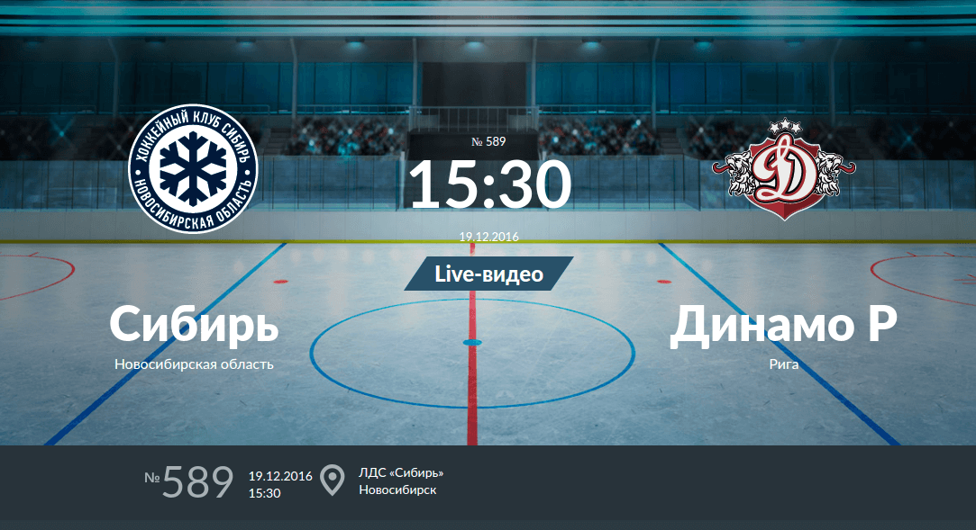 Сибирь - Динамо Рига 19 декабря 2016 года