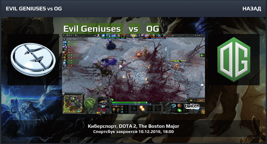 Evil Geniuses - OG 10 декабря 2016 года анонс матча