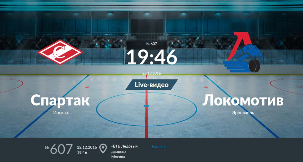 анонс игры Спартак - Локомотив