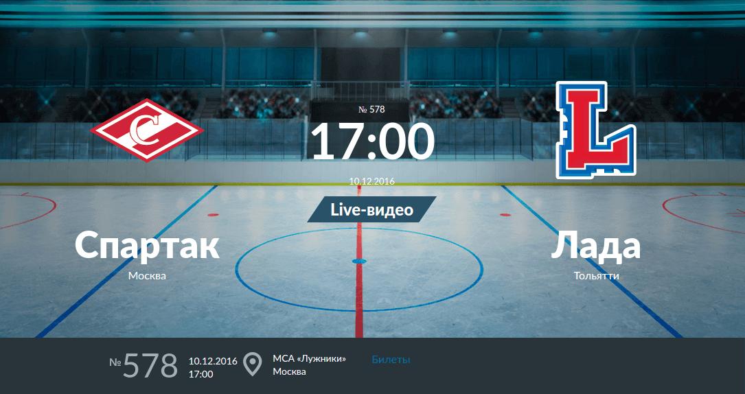Спартак - Лада 10 декабря 2016 года анонс матча КХЛ
