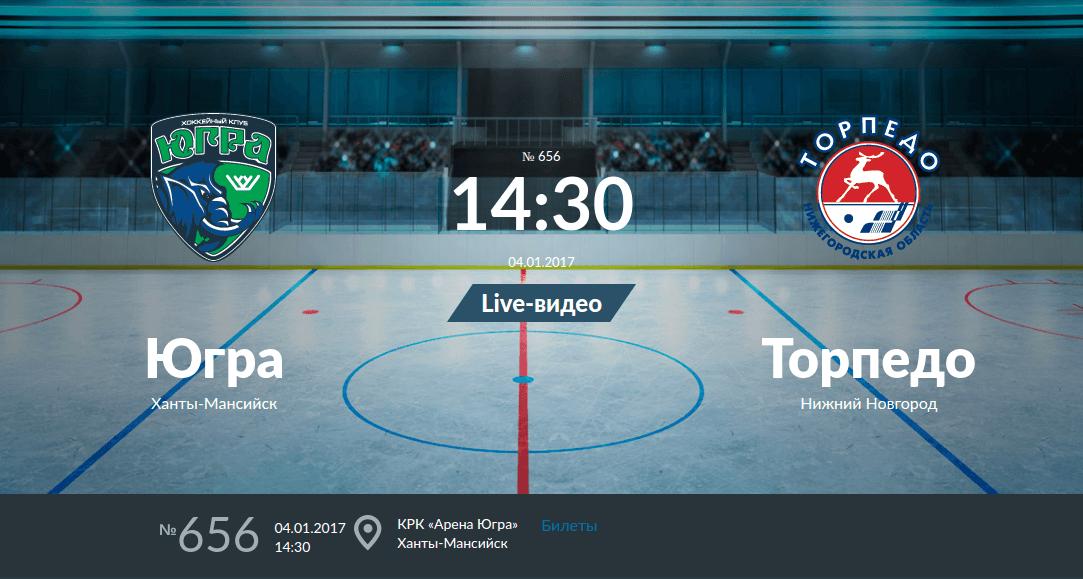 анонс игры Югра - Торпедо 4 января 2017 года
