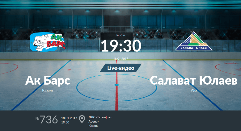 Анонс игры Ак Барс - Салават Юлаев 18 января 2017 года