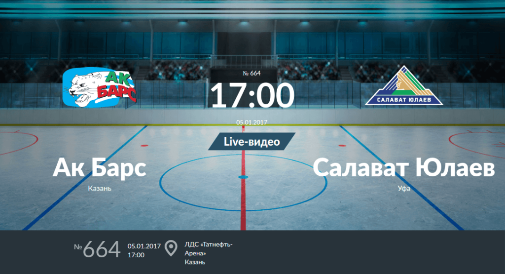 анонс игры 5 января 2017 года Ак Барс - Салават Юлаев