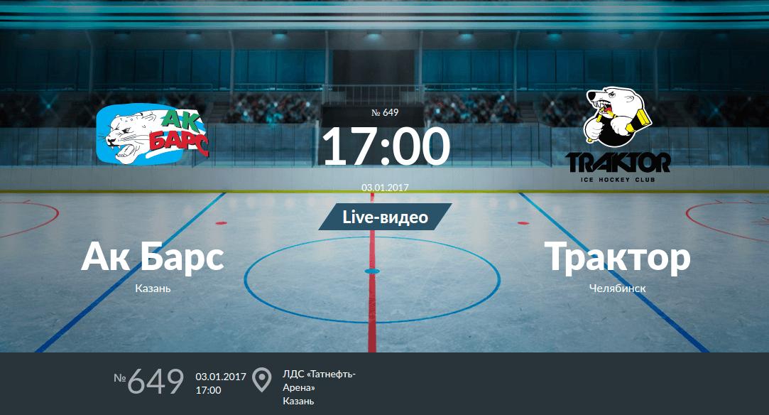 Ак Барс - Трактор 3 января 2017 года анонс игры КХЛ