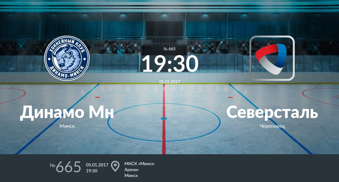 Анонс игры Динамо Минск - Северсталь 5 января 2017 года