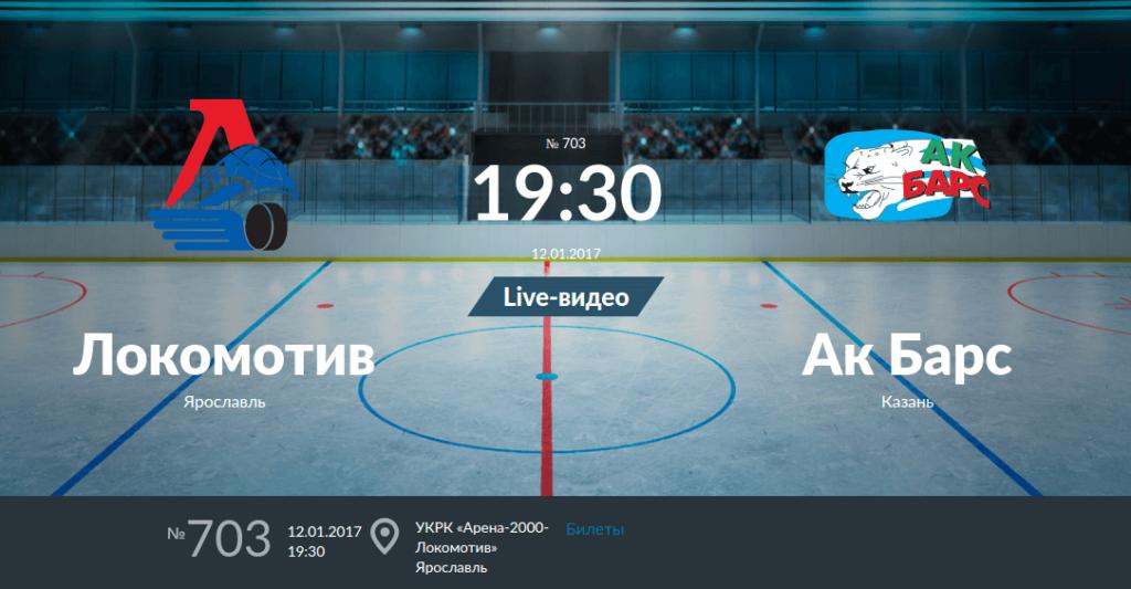Локомотив - Ак Барс анонс игры 12 января 2017 года