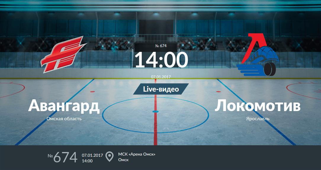 Авангард - Локомотив 7 января 2017 года анонс игры КХЛ