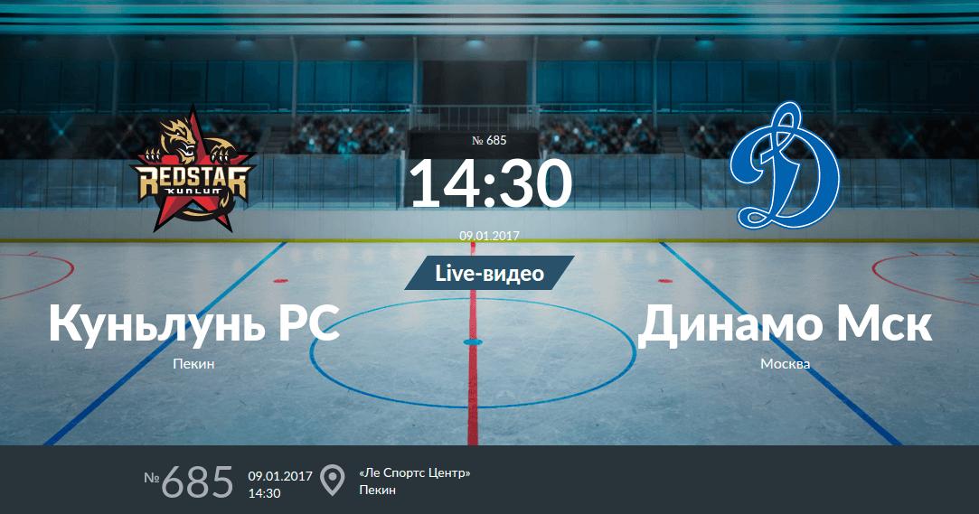 Анонс игры Куньлунь Ред Стар - Динамо Москва 9 января 2017 года