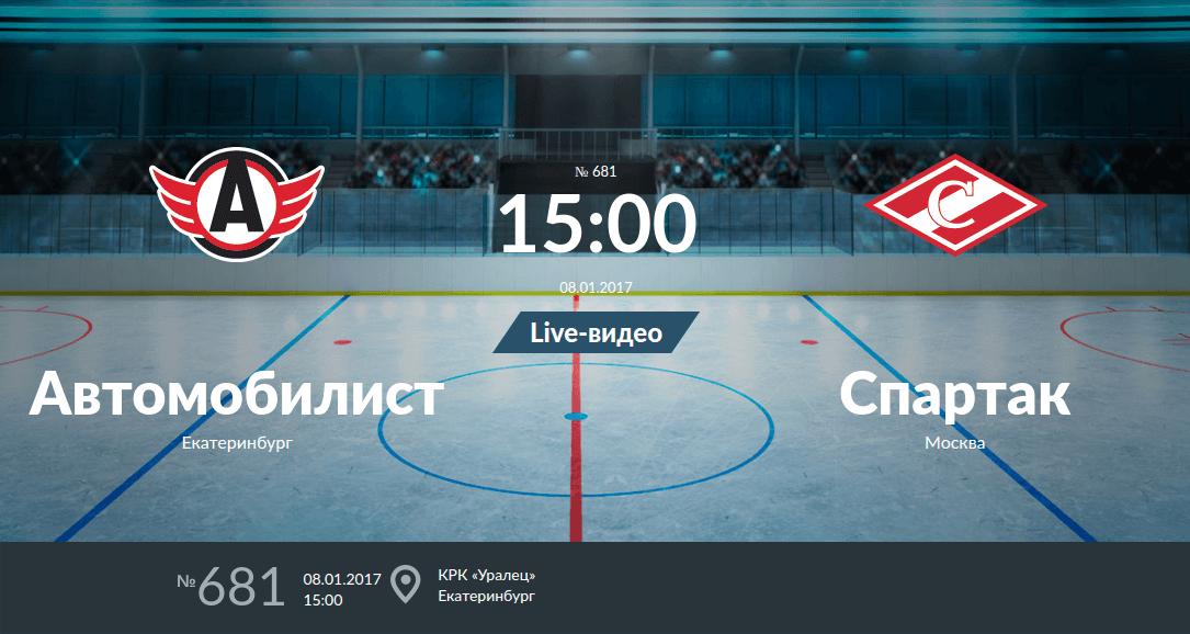 Автомобилист - Спартак анонс игры 8 января 2017 года