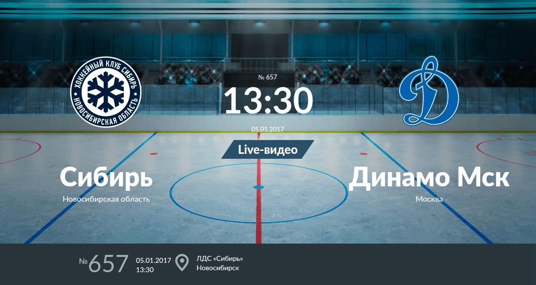 анонс игры 5 января 2017 года Сибирь - Динамо Москва