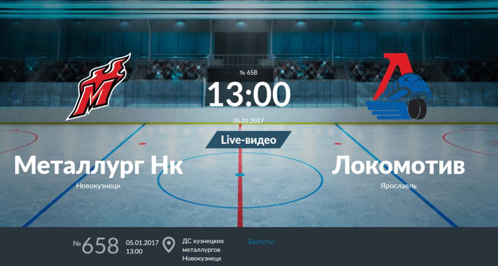 анонс игры 5 января 2017 года Металлург Новокузнецк - Локомотив
