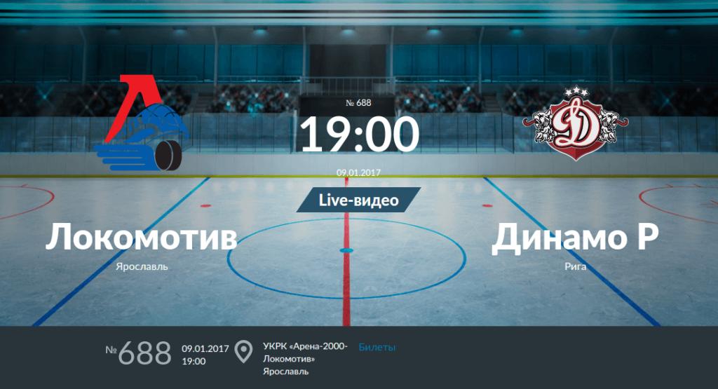 Анонс игры Локомотив - Динамо Рига 9 января 2017 года
