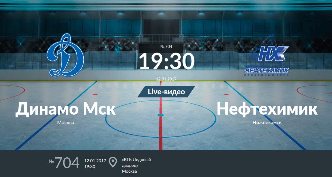 Анонс игры Динамо Москва - Нефтехимик 12 января 2017 года