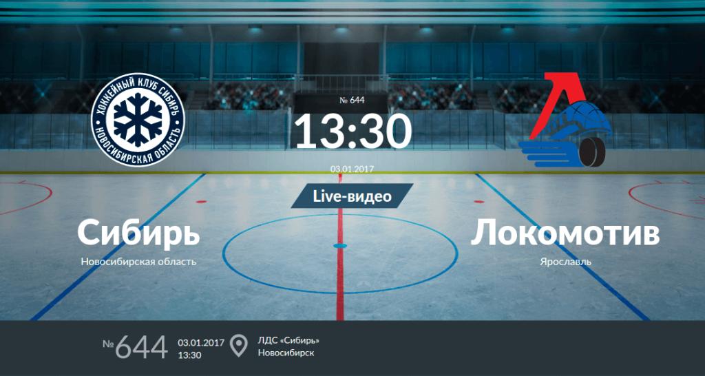 анонс игры КХЛ Сибирь - Локомотив 3 января 2017 года