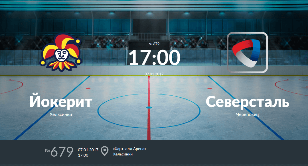 Анонс игры Йокерит - Северсталь 7 января 2017 года КХЛ
