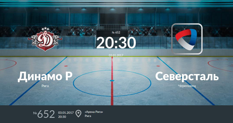 анонс игры КХЛ Динамо Рига - Северсталь