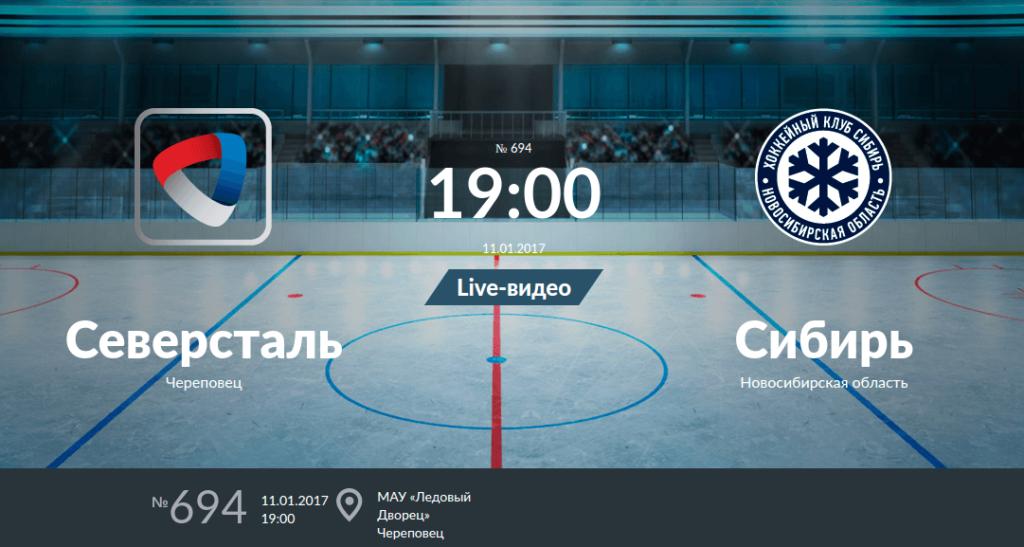 Анонс игры Северсталь - Сибирь 11 января 2017 года