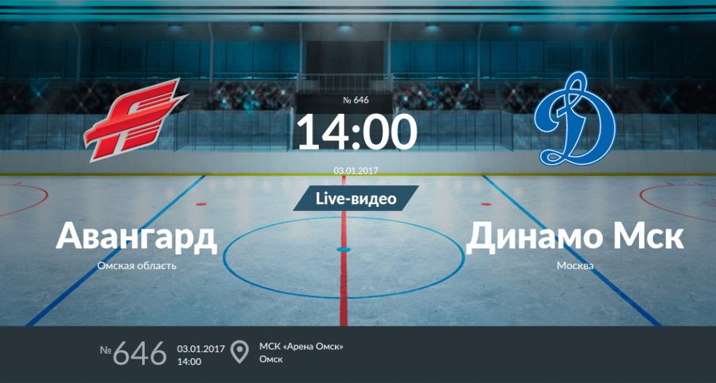 Анонс игры Авангард - Динамо Москва 3 января 2017 года