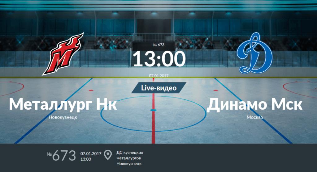 Анонс игры 7 января 2017 года Металлург Новокузнецк - Динамо Москва