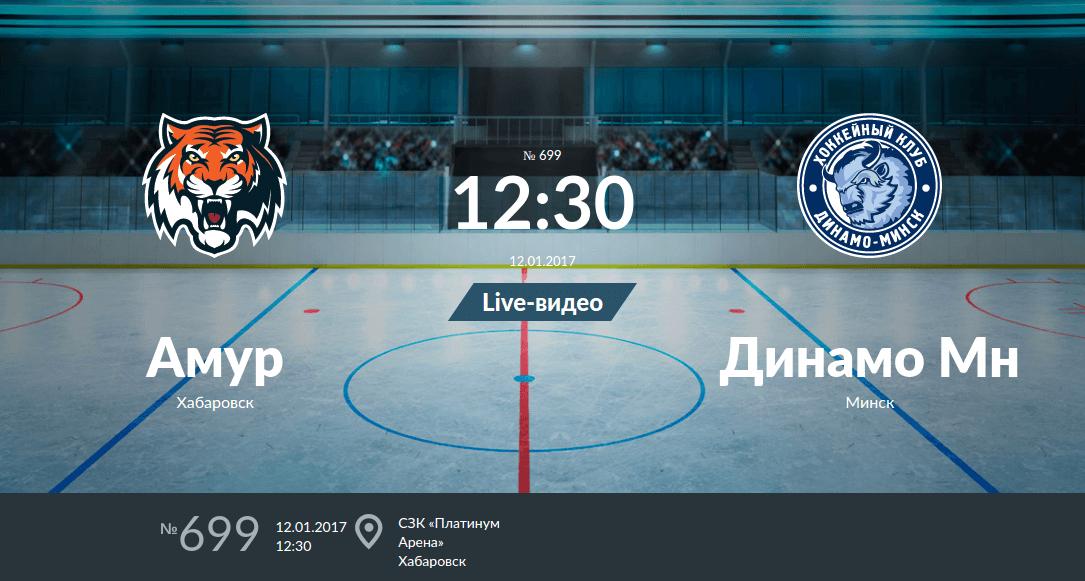 Адмирал - Динамо Рига анонс игры 12 января 2017 года