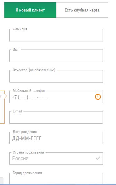 Скриншот формы регистрации в букмекерской конторе