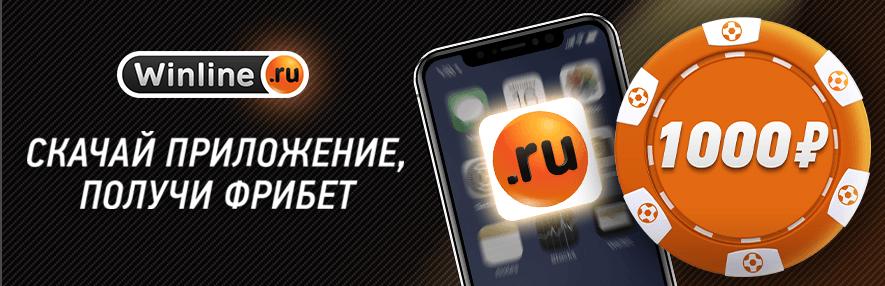 фрибет Винлайн на 1000 рублей