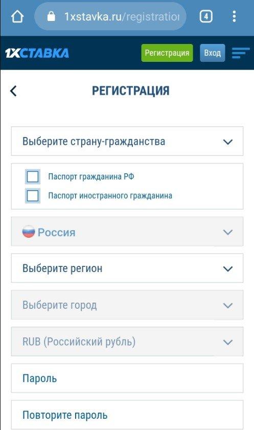 регистрация со смартфона 1хСтавка