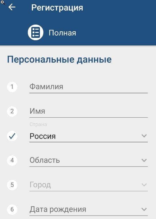 регистрация со смартфона